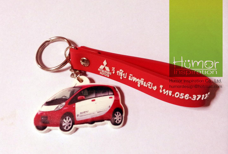 พวงกุญแจรถ
