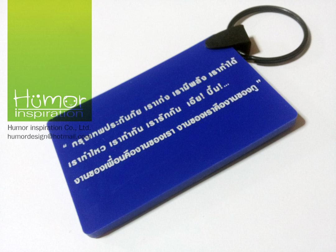 พวงกุญแจ-กรุงเทพประกันภัย 1