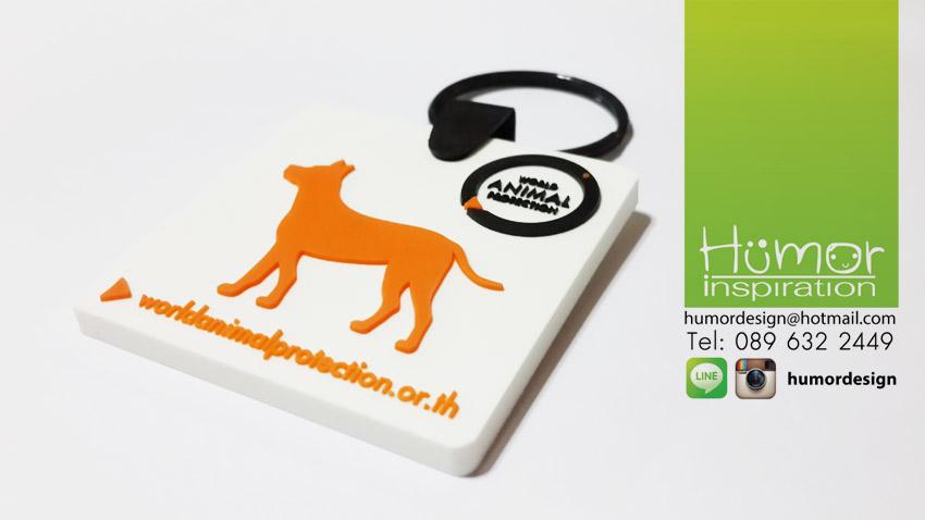 พวงกุญแจยางหยอด animal protection