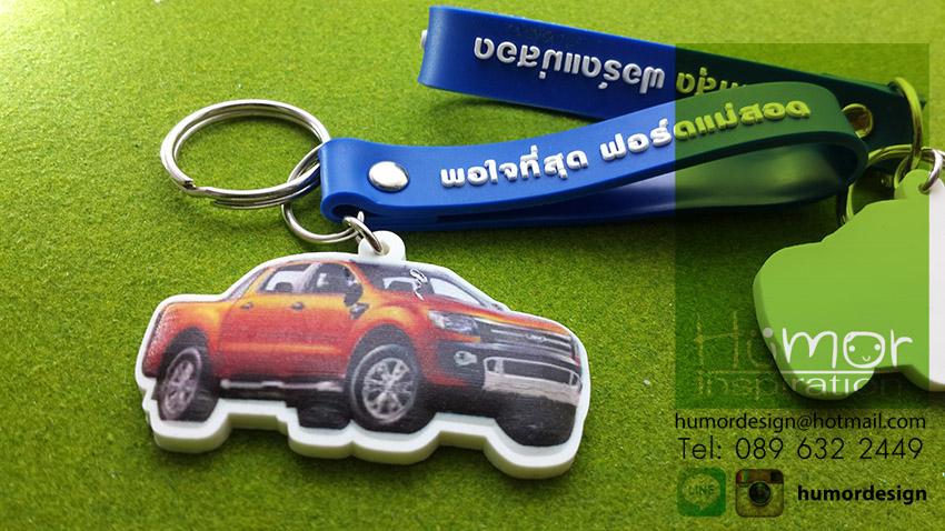 พวงกุญแจยางหยอด-สกรีน-Ford แม่สอด