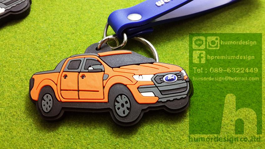 พวงกุญแจยางหยอด Ford แม่สอด ranger