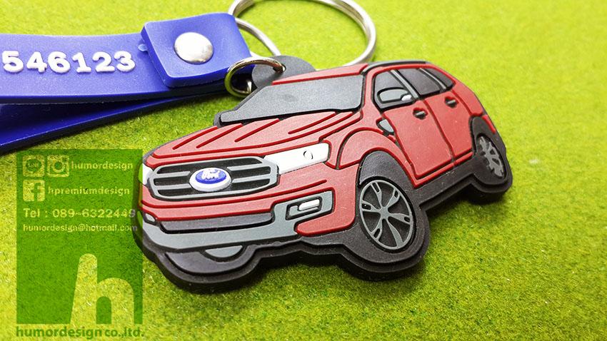 พวงกุญแจยางหยอด Ford แม่สอด ของพรีเมี่ยม