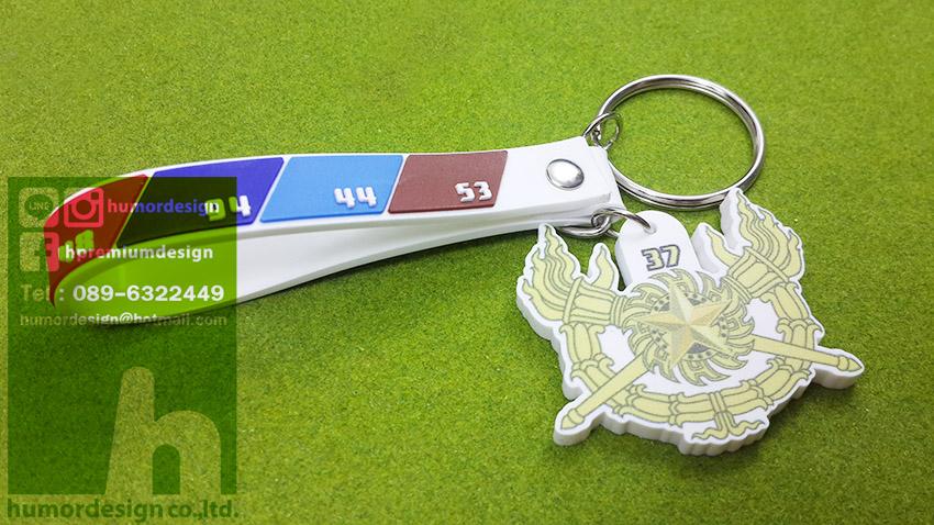 พวงกุญแจยางหยอด นักเรียนเตรยมทหาร 37
