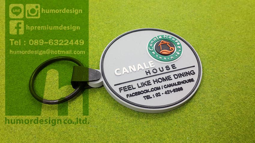 พวงกุญแจยางหยอด Canale House