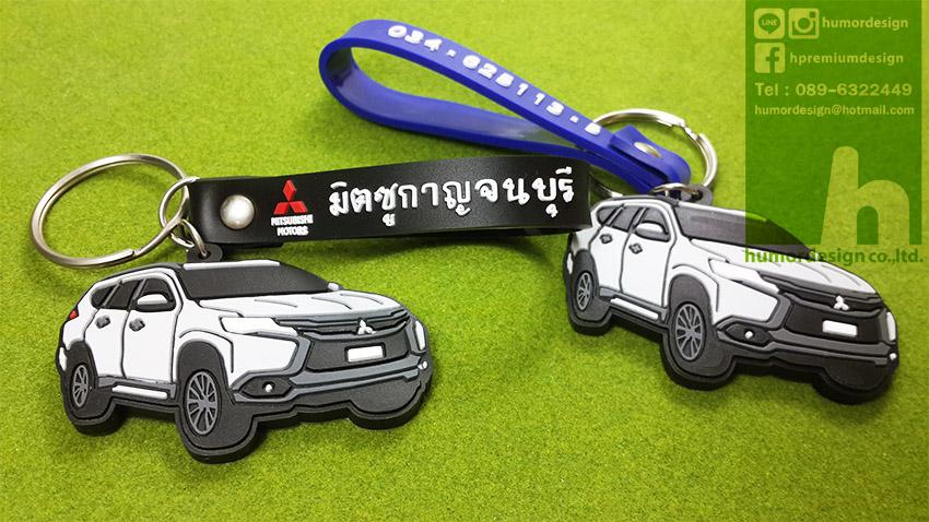 พวงกุญแจยางหยอด มิตซู กาญจนบุรี