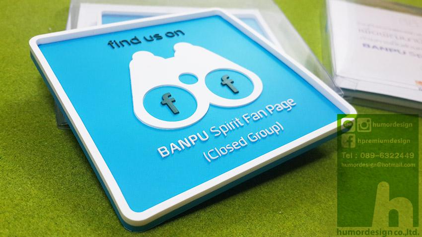 ของพรีเมี่ยม ที่รองแก้วยางหยอด Banpu