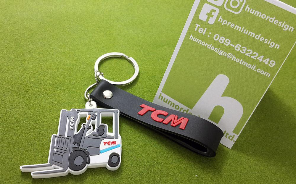 ของพรีเมี่ยม พวงกุญแจยางหยอด TCM